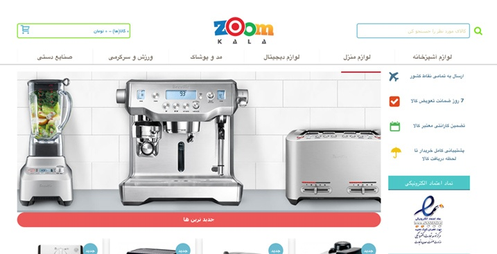 zoomkala-opencart-website